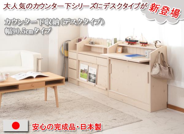 【送料無料】カウンター下引戸収納付き デスク 90.5cm 【P2】