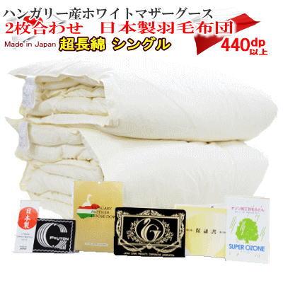 【送料無料】羽毛布団 シングル 2枚合わせ 日本製 2枚合せ 羽毛 ハンガリー産ホワイトマザーグースダウン ダウンパワー 440dp以上 プレミアムゴールドラベル 超長綿【P2】