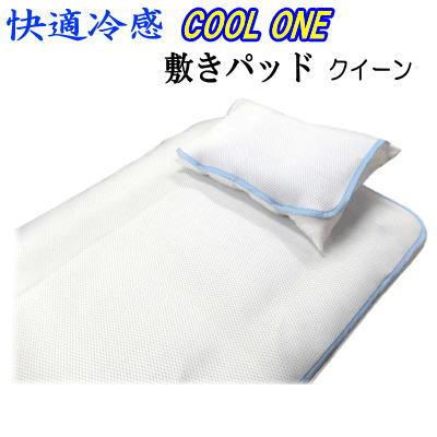 敷きパッド クールワン 涼感 在庫一掃 新作製品、世界最高品質人気! 冷感 クール シングルクールワン 送料無料 COOLONE P2