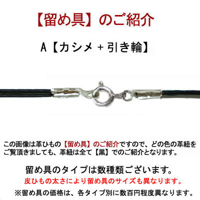 Rakuten thickness 0.8 – 1.0 mm / length 40 cm / black leather strap 02P30May15