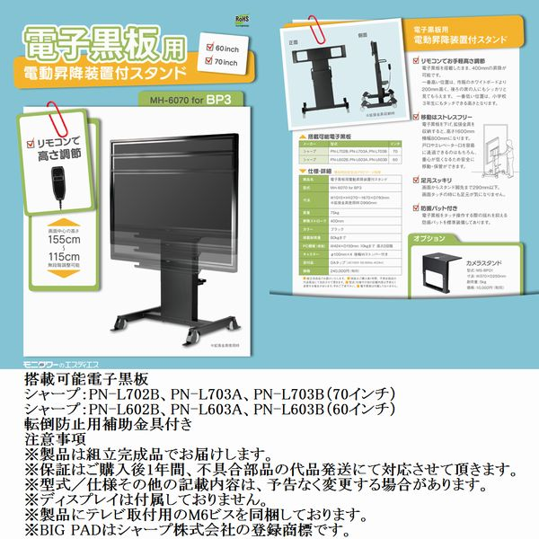 Auc 11myroom Electronic Blackboard For Big Pad For Electric Lifting