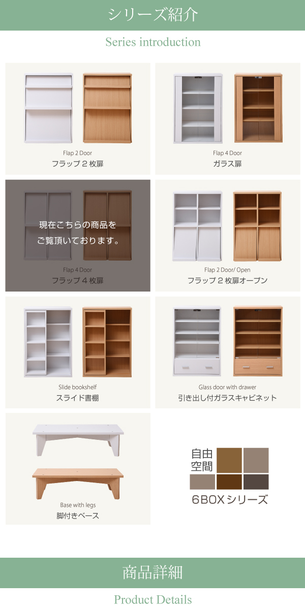 ... Bookcase door flap door flap chest display rack 2 column 2 columns 6 BOX series flap ...  sc 1 st  Rakuten : flap door - pezcame.com