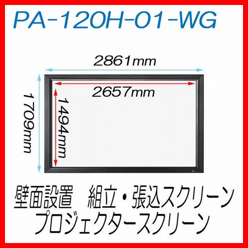 Projector screen 120 inch's ambush screen OS PA-120H-01-WG wall-mounted / wall installation projector screen HD ( 16:09 ). Screen projection ideal shape and flatness of the 張込 type. Diffusion (white) frame: black paint type