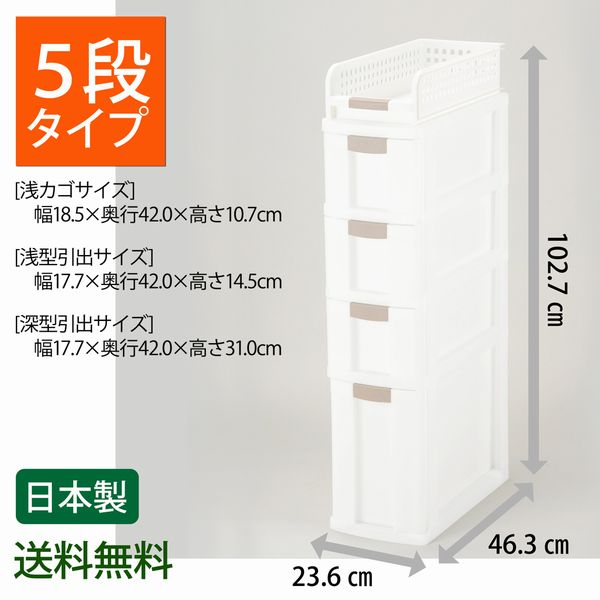 Kitchen Storage E 23 6 Cm Wide Shallow Basket Drawer Deep Withdrawal Is Purcell Purecle Gap Box 5 Gp4976131809873