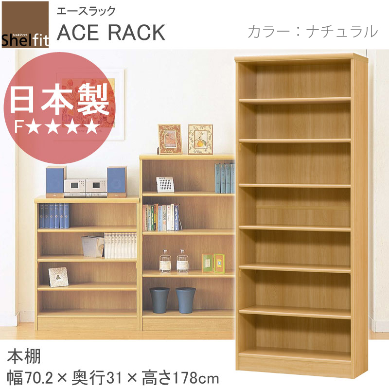 1870 Ace Rack Bookshelf Is Natural