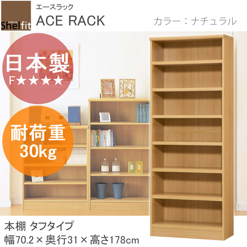 Aslak Bookshelf Falls Prevention Bands With Tough Shelf Board Natural HAR 1870T Bookcase