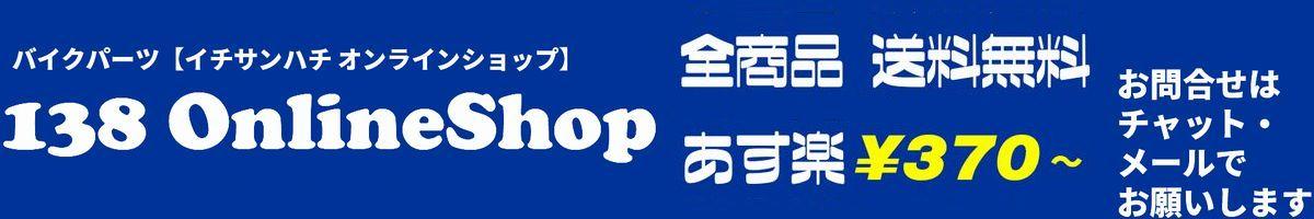 138OnlineShop:バイクパーツのネットショップです。