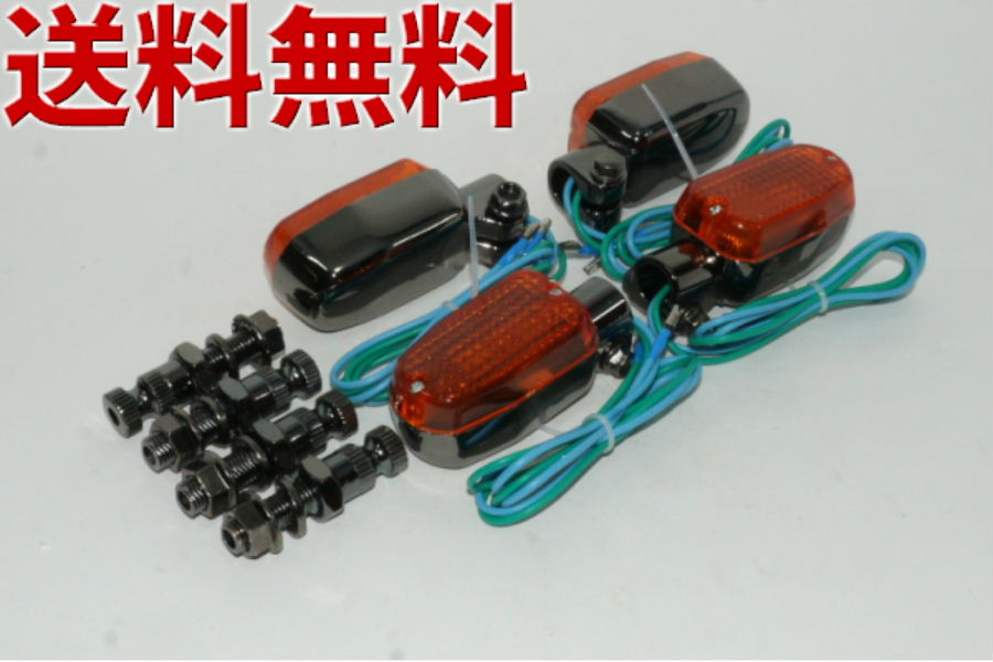 アルミ スクエア ウインカー オレンジ 黒メッキ SRX250 FZ400R XJ400 XJR400R XJR400 送料無料5720円★15-1736