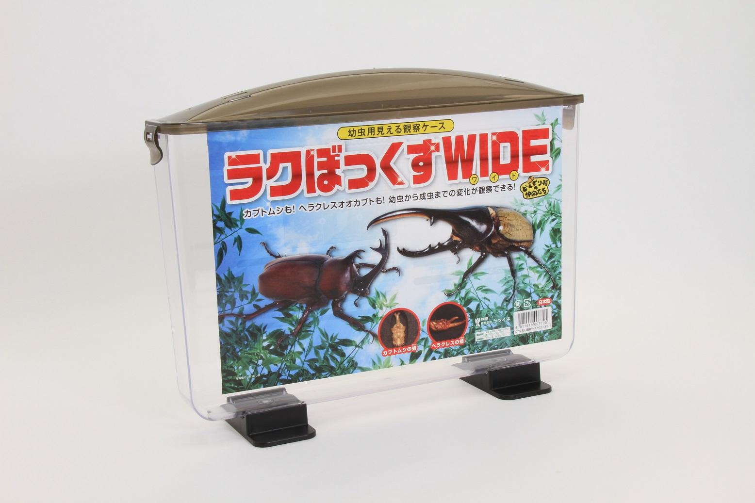 新品 幼虫観察ケース 正規認証品 新規格 ラクボックスワイド 見える飼育ケース