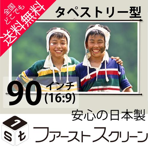 プロジェクタースクリーン90インチ (16:9)タペストリー式 HS-90Wホワイトマットスクリーン日本製
