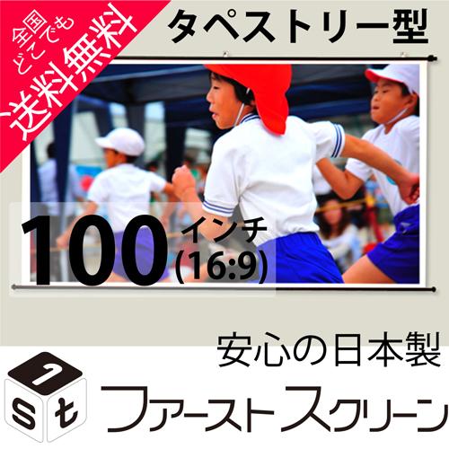 プロジェクタースクリーン100インチ (16:9)タペストリー型 HS-100Wホワイトマットスクリーン日本製