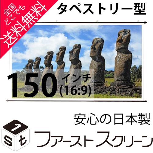プロジェクタースクリーン150インチ(16:9)タペストリー式 HS-150Wホワイトマットスクリーン日本製