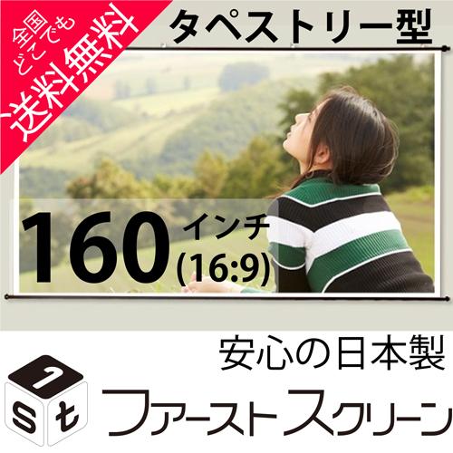 プロジェクタースクリーン160インチ(16:9)タペストリー式 HS-160Wホワイトマットスクリーン日本製
