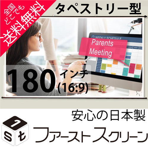 プロジェクタースクリーン180インチ(16:9)タペストリー式 HS-180Wホワイトマットスクリーン日本製
