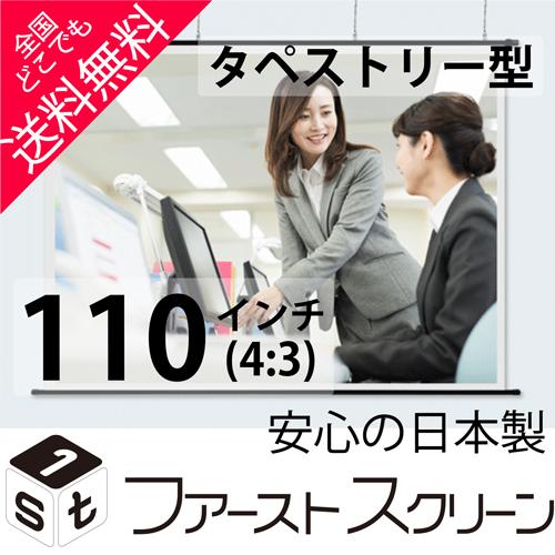 プロジェクタースクリーン110インチ (4:3)タペストリー式 HS-110ホワイトマットスクリーン日本製
