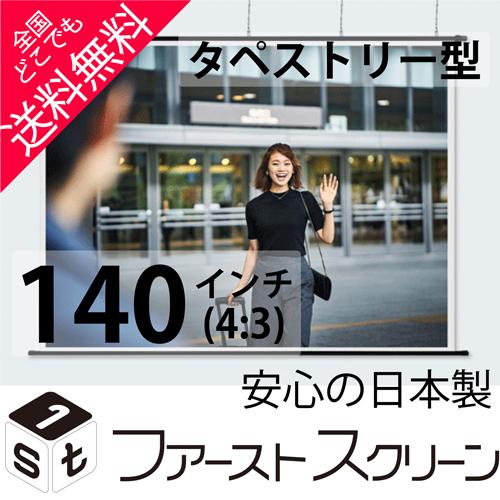 プロジェクタースクリーン140インチ (4:3)タペストリー式 HS-140ホワイトマットスクリーン日本製