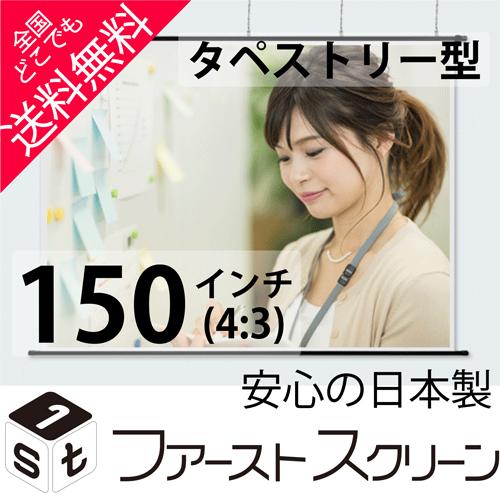 プロジェクタースクリーン150インチ (4:3)タペストリー式 HS-150ホワイトマットスクリーン日本製