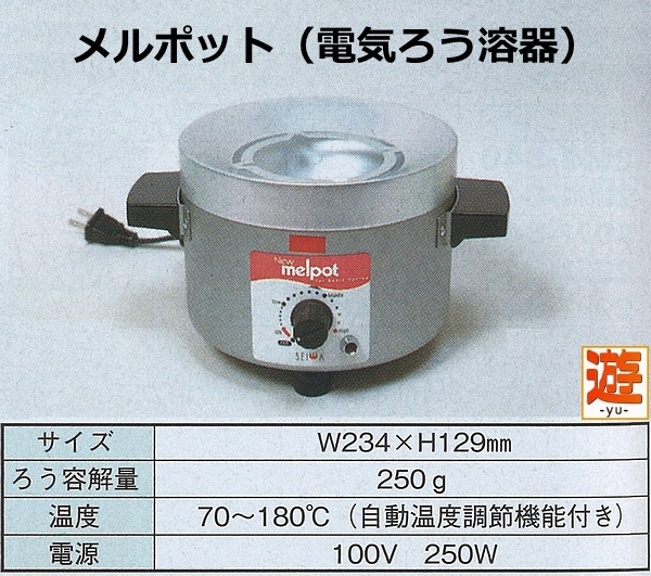 メルポット(電気ろう溶器)〔ろう容解量250g〕