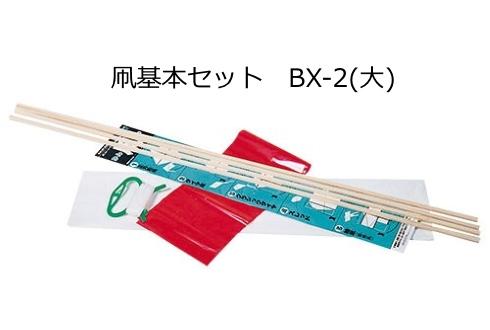 手作り 工作 キット 夏休み 正月 カイト 研究 教材 模型 学習 玩具 おもちゃ 部品 材料 10種類の中から選んで作ろう!凧基本セット(かんたん凧)BX-2