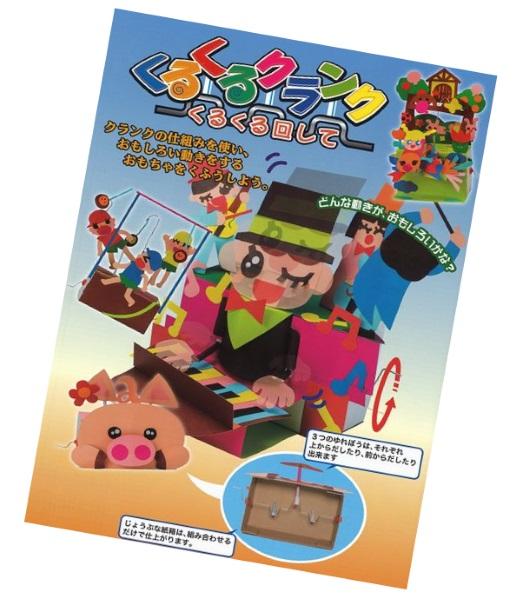 図工 教材 おもちゃ 夏休み 工作 半額 小学生 クランクを使いおもしろい玩具を作ろう くるくるクランク からくり くるくる回して 誕生日プレゼント おもしろい