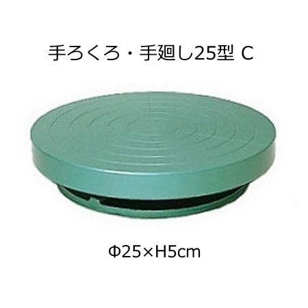 手ろくろ・手廻し 25型C(直径250mm)