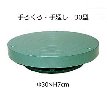 手ろくろ・手廻し 30型(直径300mm)