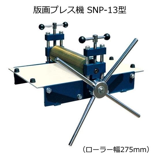 【送料無料!】版画プレス機 SNP-13型(ローラー幅275mm)