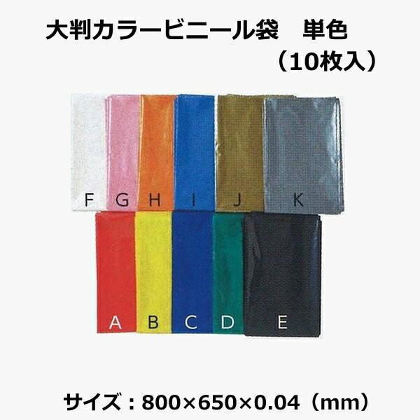 イベントなどの装飾に! 大判カラービニール袋(単色10枚入) 全11色