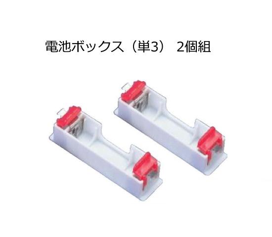 手作り 工作 キット 夏休み 研究 授業 教材 理科 実験 コード 公式ストア 科学 2個組 電池ボックス ブランド買うならブランドオフ 単3 電流 道具 ネコポス対応4組まで
