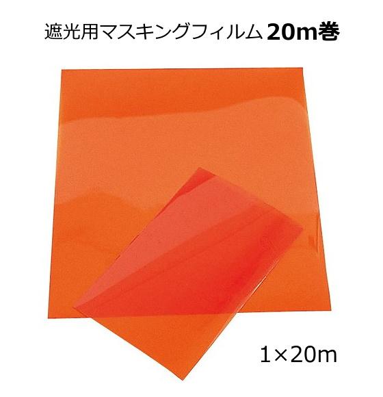 遮光用マスキングフィルム 20m判(1×20m)