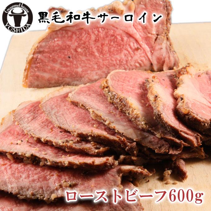 【送料無料】黒毛和牛サーロインローストビーフ 600g ブロック ソース付き 冷蔵便でお届け メス牛 A4~A5ランク 肉