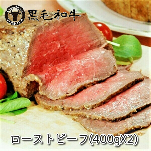 御中元に【お買得】黒毛和牛 ローストビーフ800g(約400gX2個セット)ソース付き 冷蔵便 ブロックでお届け メス牛 A4~A5ランク 肉 あす楽対応