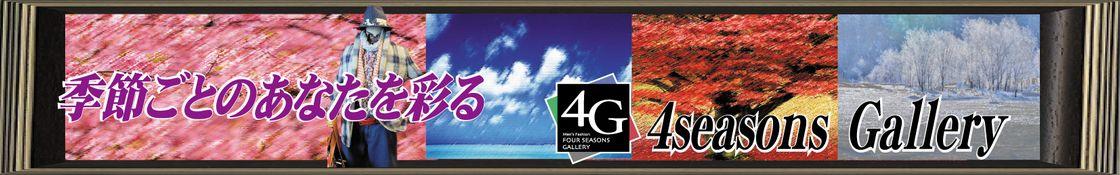 フォーシーズン・ギャラリー:カステルバジャック バラシ ミラショーン等、極上大人のセレクトショップ