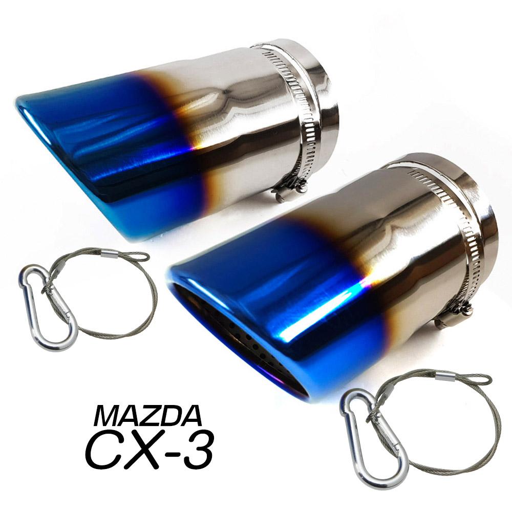 車用品パーツ 外装・エアロパーツ マフラーカッター 「脱落防止ワイヤー付き」MAZDA CX-3 マフラーカッター チタン焼き 排水口付き 外装 カスタムパーツ ドレスアップ ステンレス 2個セット