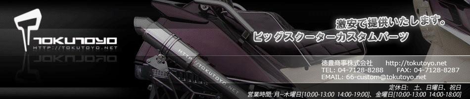 66-custom 徳豊パーツ:ビックスクーター今人気のカスタムパーツ格安で提供しております。
