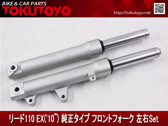 リード110 EX('10~) 純正タイプ フロントフォーク 左右Set サスペンション 足廻 ホンダ