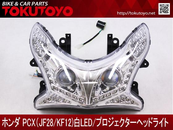 PCX (JF28/KF12) LED プロジェクター式 ヘッドライト リレー付