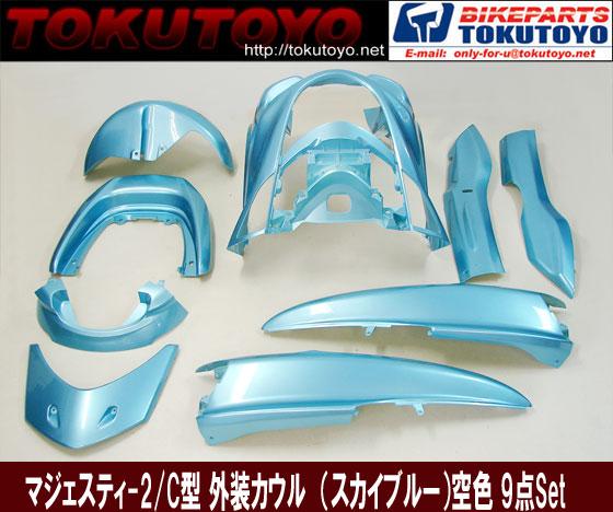 マジェスティ 250 2/C SG03J スクーター 外装 カウル 水色 9点セット MAJESTY250