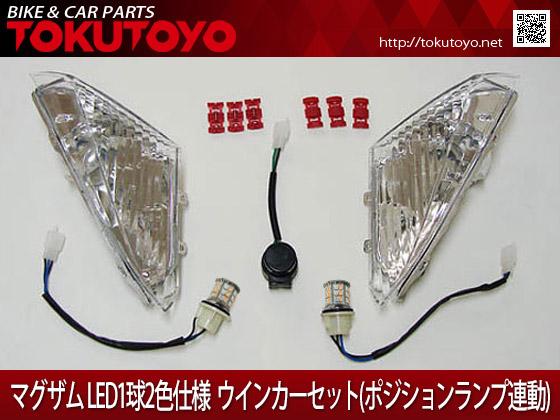 フロント (白色ポジション機能付 ) LEDウインカー 左右set マグザム (SG17J、SG21J) 橙/ 白2色LED球内蔵