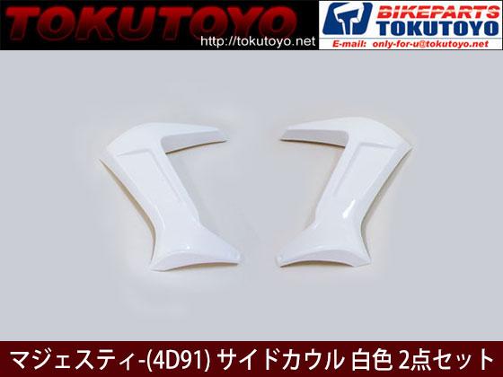 マジェスティ 250 (SG20J 4D91~4D94) エアロ サイドカウル 外装 白色 2点セット NEW MAJESTY250 4D9