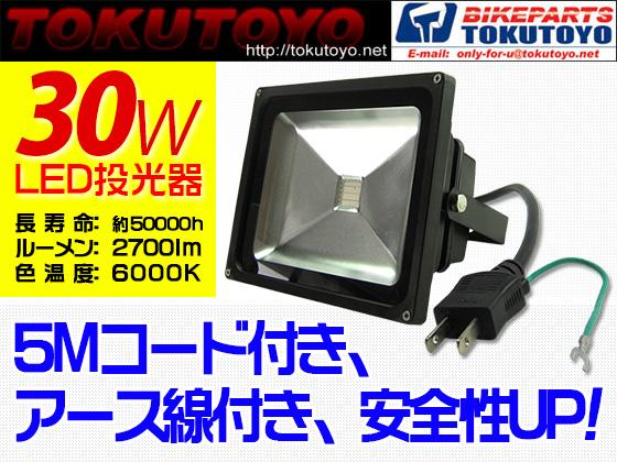 【4個set】AC 85V~265Vに 防水 30W LED投光器 黒色 6000K 300W相当 広角120°5mコード付 LEDライト昼光色 街灯 看板灯 作業灯 駐車場灯 照明 アウトドア 多用途に