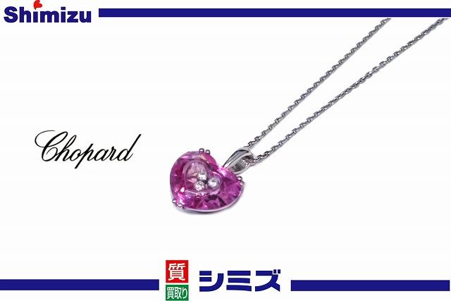 【Chopard】 ショパール K18WG ソーハッピー 3Pダイヤモンド ペンダントヘッド ネックレス [79/6233/05] ◆美品 【中古】