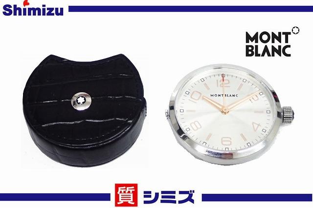 【MONTBLANC】 モンブラン 未使用品 ポケットアラーム時計 箱付 【中古】