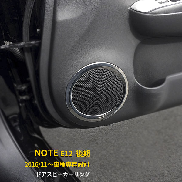 Door Speaker Ring Speaker Circumference Garnish Interior Panel Mirror Surface Custom Parts Accessory Dress Up Nissan Note Car Article Interior 4pcs