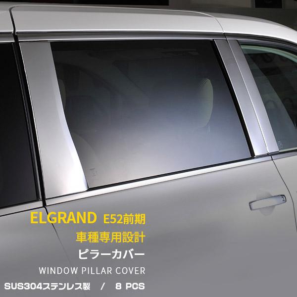 【超ポイントバック祭SALE】送料無料 日産 エルグランド E52 前期 サイド ウィンドウ ピラーカバー ピラー パネル ガーニッシュ ステンレス 鏡面 高級感 カスタムパーツ アクセサリー ドレスアップ カー 用品 ELGRAND 外装 8pcs EX246