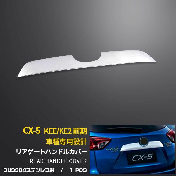 【超ポイントバック祭SALE】送料無料 MAZDA CX-5 KE系 KEE/KE2 前期 リアゲートハンドルカバー バックドアハンドルガーニッシュ ステンレス製 鏡面 アクセサリー ドレスアップ カスタム パーツ EX345