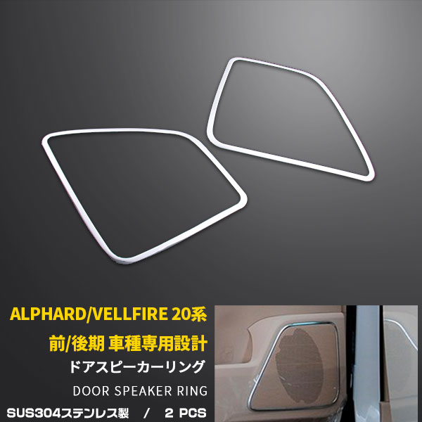 Product Made In Door Speaker Ring Speaker Cover Garnish Stainless Steel Mirror Side Custom Parts Accessory Dress Up Car Parts Exterior Equipment