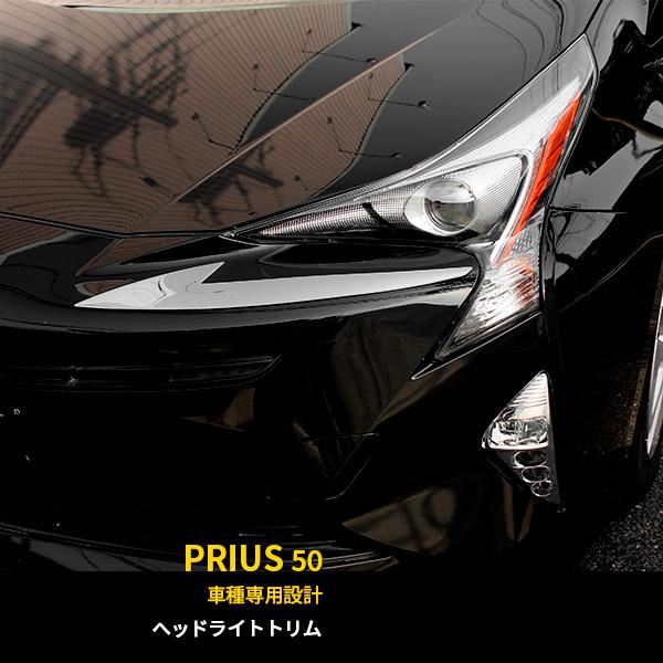 フロントビューに輝きのアクセントを 大決算セール 10%OFF 送料無料 トヨタ プリウス50系 オンラインショッピング フロント ヘッドライト トリム ヘッドランプ ガーニッシュ EX605 エアロ カスタム 鏡面 パネル ドレスアップ 新商品 2p ステンレス製 パーツ 外装 アクセサリー