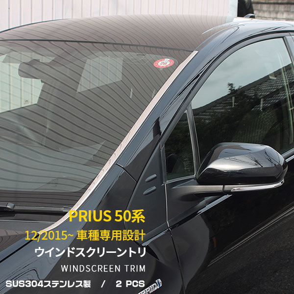 Mirror surface finish custom parts accessory dress-up Aero exterior  equipment 2pcs EX630 made of Toyota prius 50 system front desk window  garnish