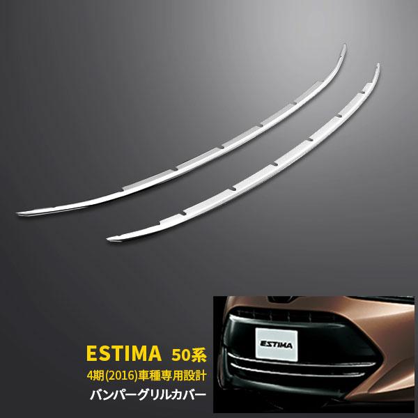 エスティマのフロントスタイルに精悍さと高級感をプラス 3M超強力両面テープ施工済み 貼るだけの簡単取付 P10倍 クーポン対象 激安 料無料 トヨタ 最安値 エスティマ 50系 エスティマハイブリッド 20系 2016年6月~ フロントバンパーグリルカバー エアロ カスタム 鏡面仕上げ バンパーモール パーツ ドレスアップ カー ガーニッシュ 新品 送料無料 1734 グリル アクセサリー ステンレス製 用品